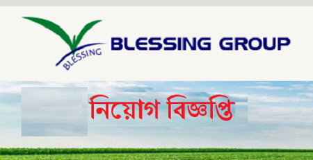 Blessing Group Job Circular 2018