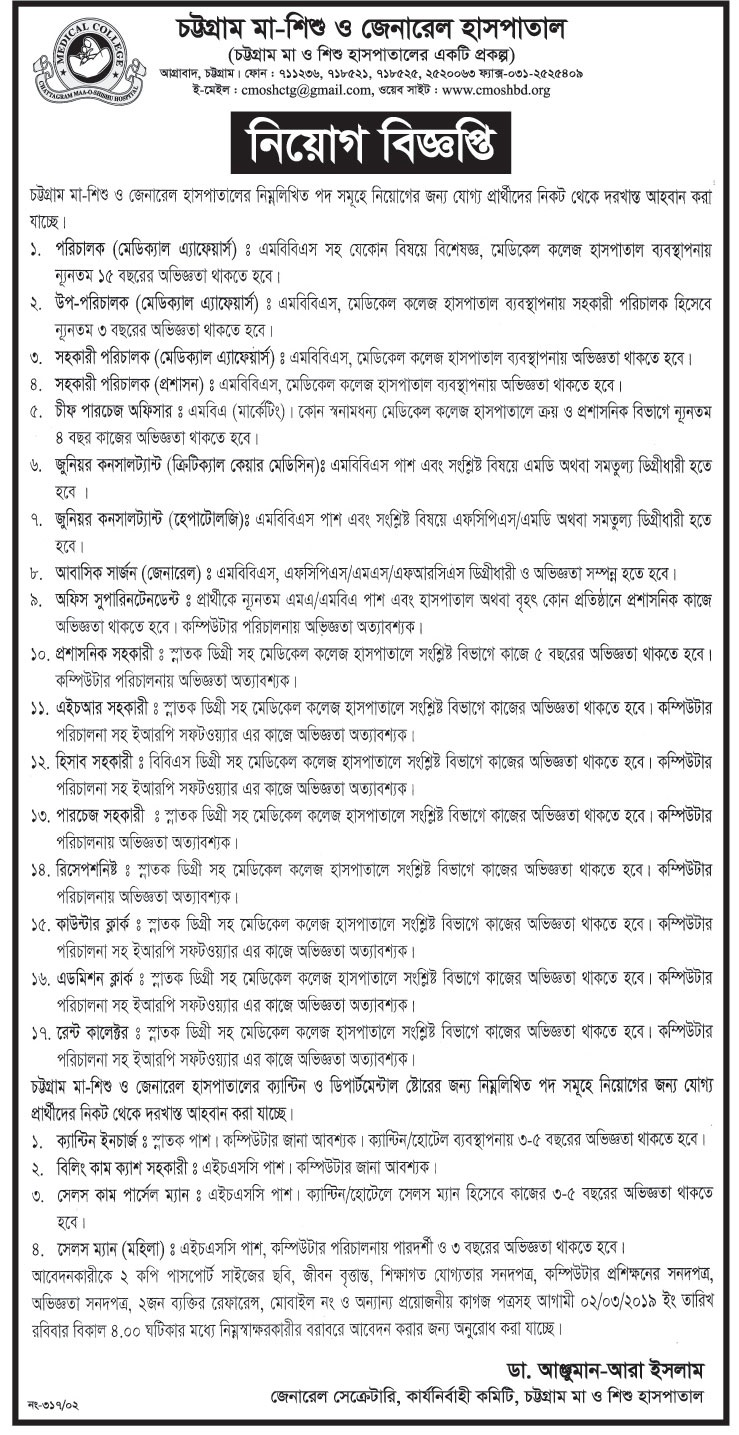 Chattagram Maa-O-Shishu Hospital Medical College Job Circular 2019