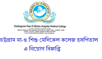 Chattagram maa-o-shishu hospital medical college job circular 2018