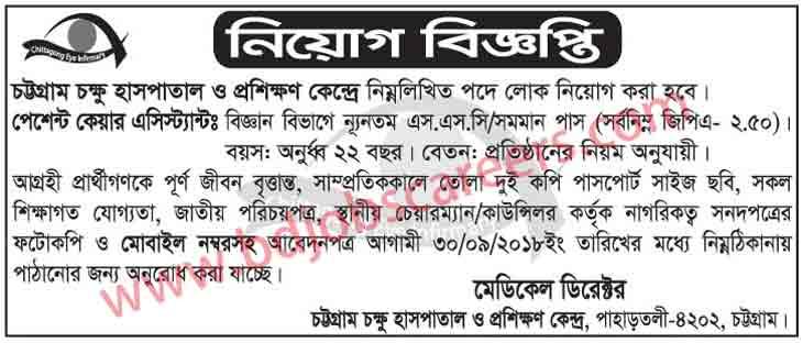 Chittagong Eye Infirmary and Training Complex Job Circular 2018