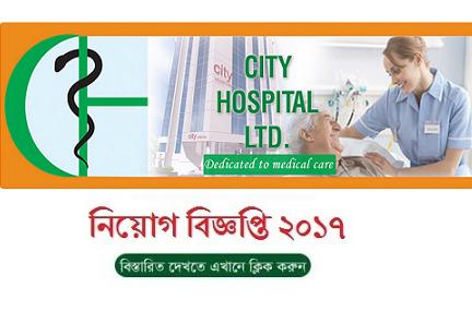 City Hospital Limited Job Circular 2018