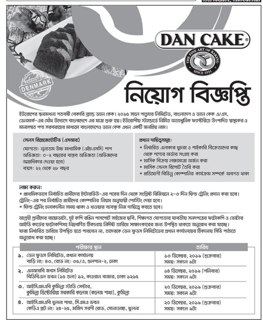Dan Foods Limited Job Circular 2019