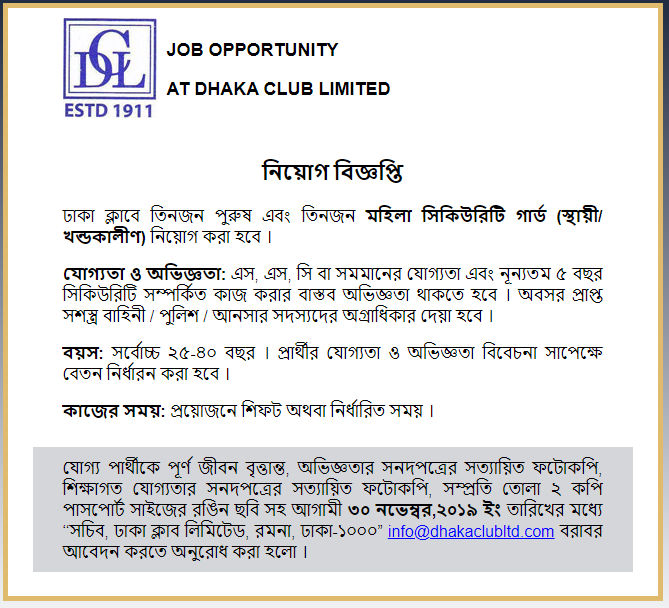 Dhaka Club Limited Job Circular 2019