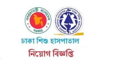 Dhaka Shishu Hospital Jobs Circular 2018