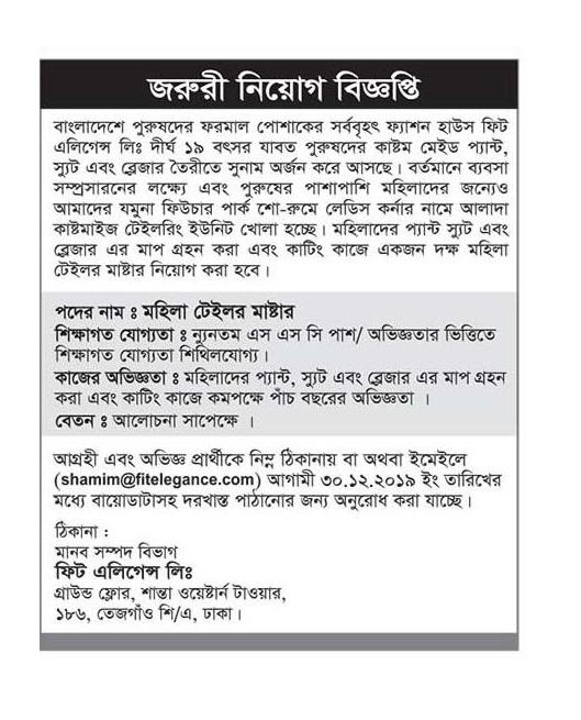 Fit Elegance Ltd Job Circular 2020
