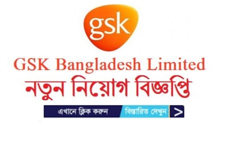 GSK Bangladesh Limited Jobs Circular 2018