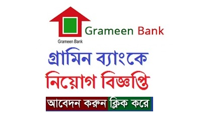 Grameen Bank Jobs Circular 2018
