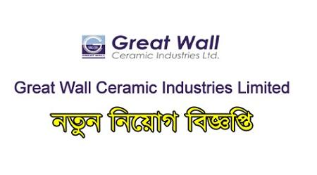 Great Wall Ceramic Industries Ltd Jobs Circular 2018