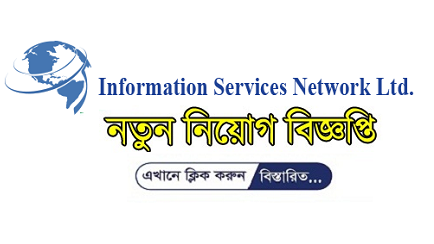 Information Services Network (ISN) Ltd Job Circular 2018