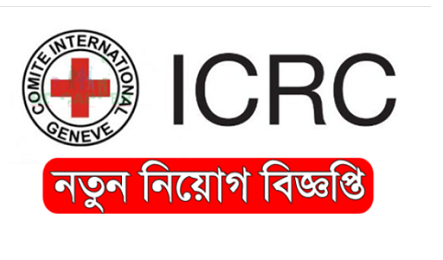 International Committee of the Red Cross (ICRC) Jobs Circular 2018