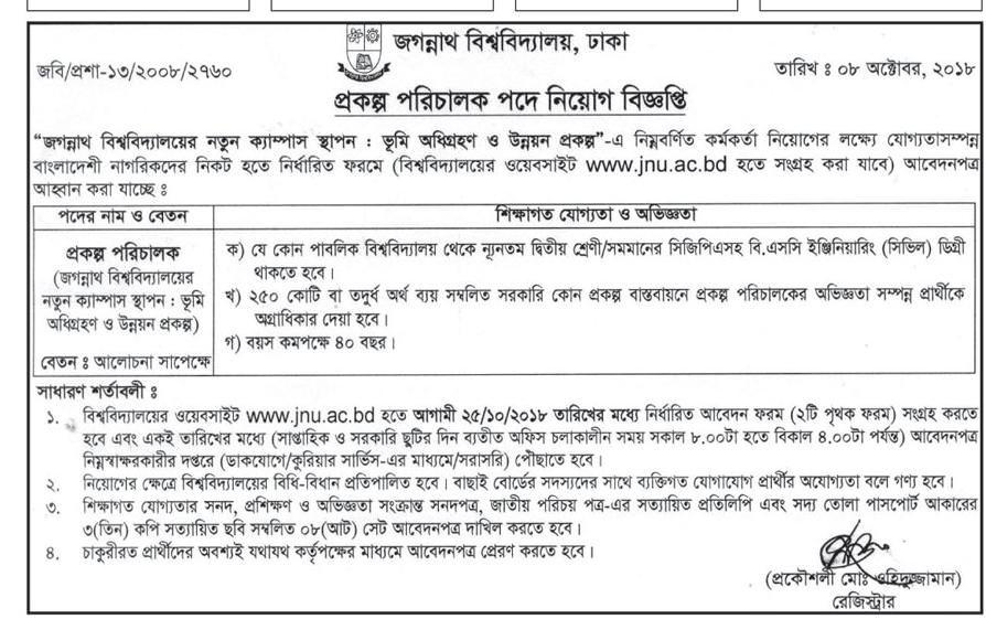 Jagannath University Job Circular 2018