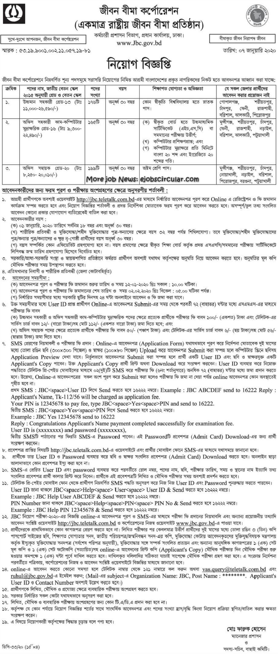 Jiban Bima Corporation (JBC) Job Circular 2020