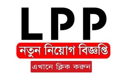 LPP Company Job Circular 2018