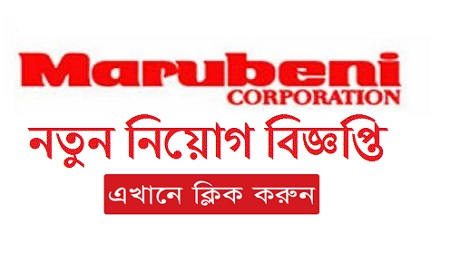 Marubeni Corporation Jobs Circular 2018