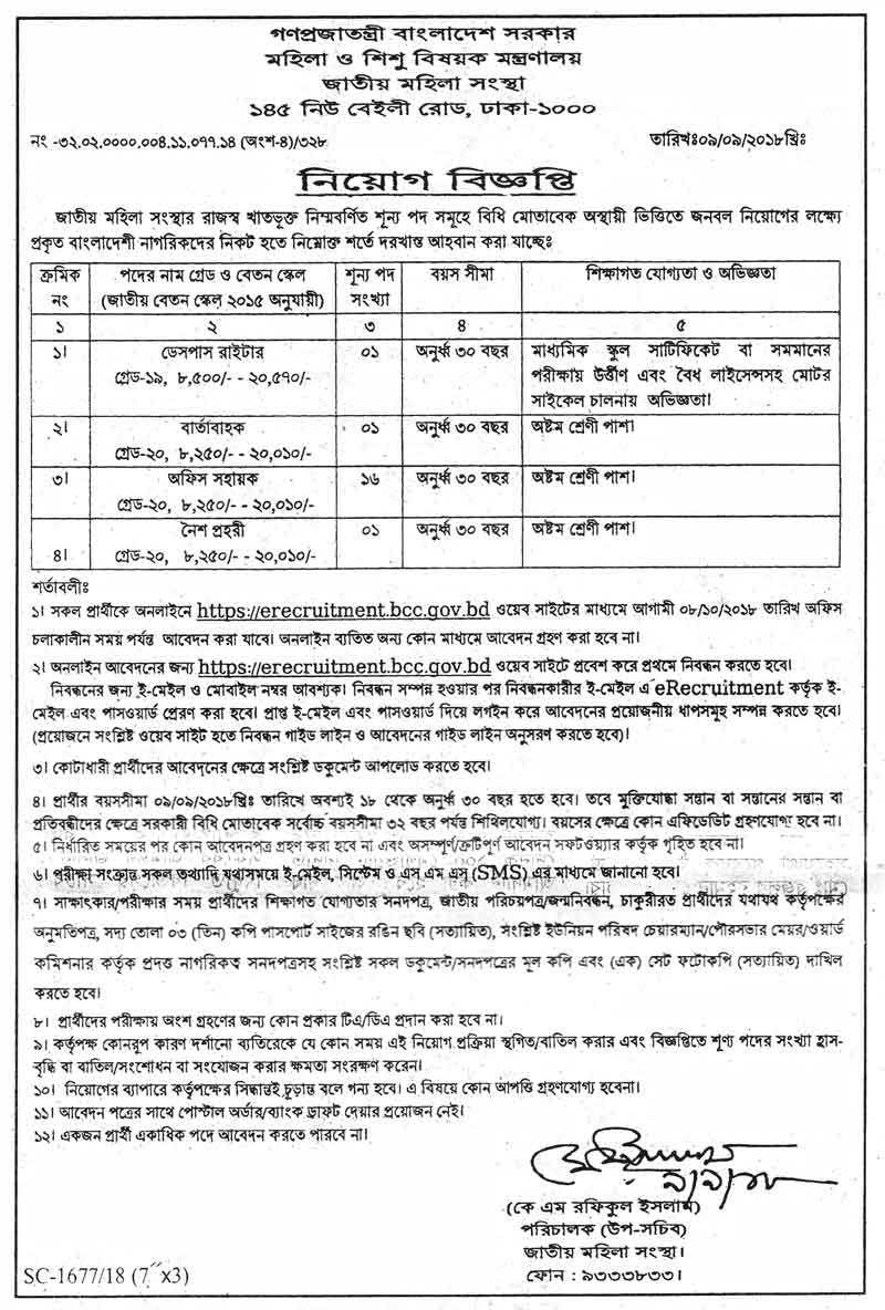 Ministry of Women and Children Affairs MOWCA job circular 2018