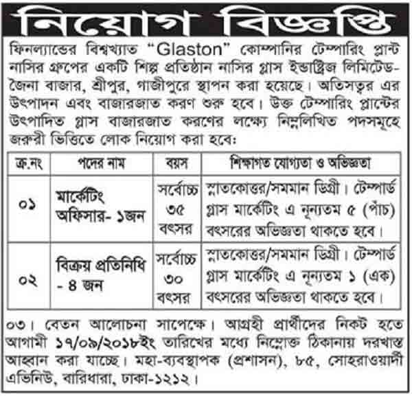 Nasir Group of Industries Job Circular 2018