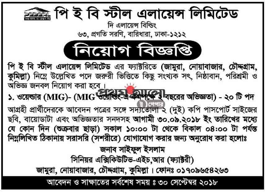 PEB Steel Alliance Ltd (PEBSAL), Bangladesh Job Circular 2018