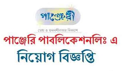 Panjeree Publications Ltd Job Circular 2019