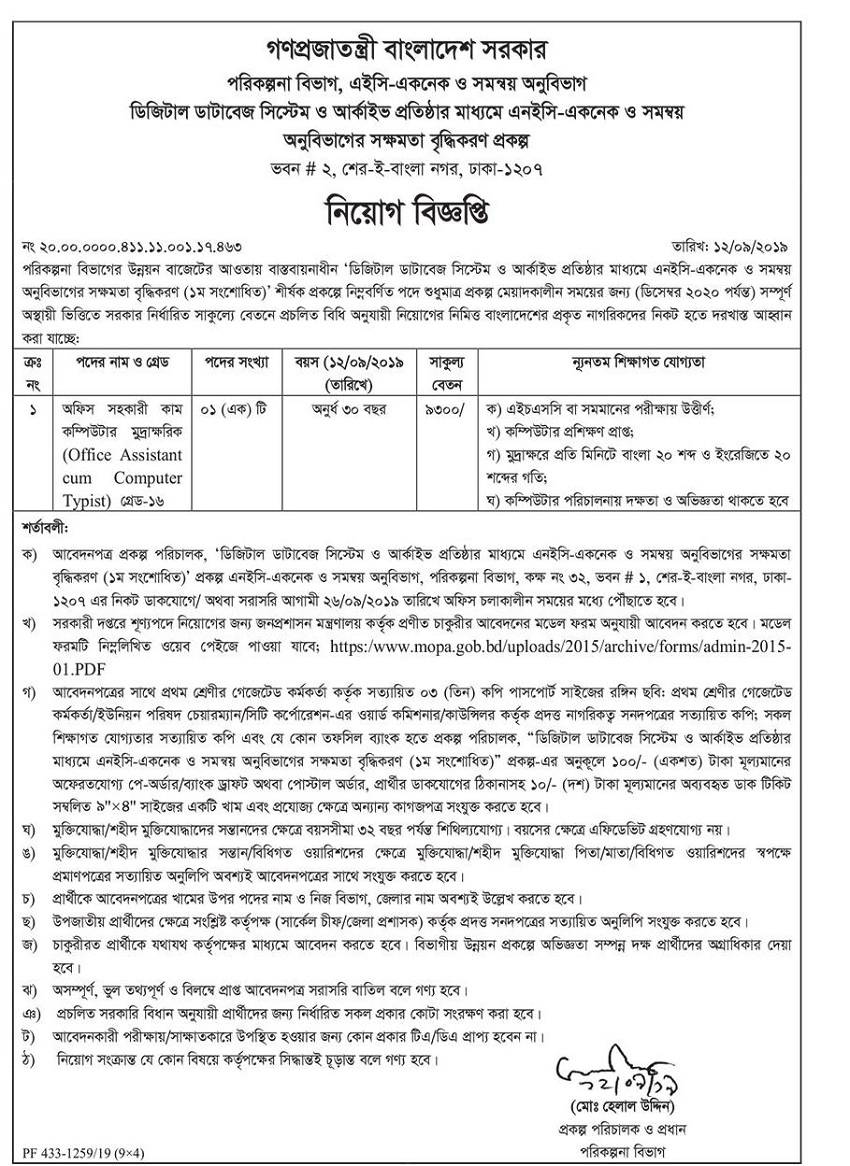 Planning Division Job Circular 2019