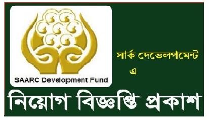 SAARC Development Fund (SDF) Jobs Circular 2018
