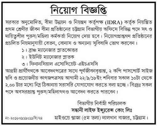 Sandhani Life Insurance Co. Ltd Job Circular 2018