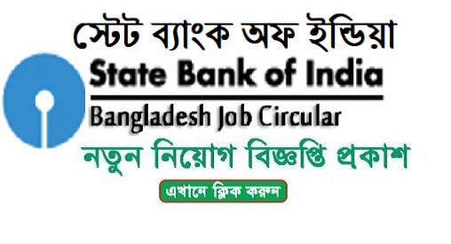 State Bank Of India Job Circular 2021