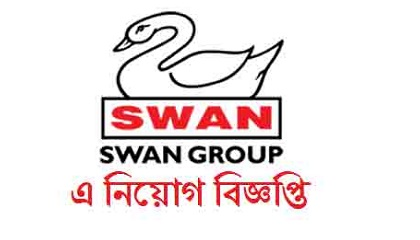 Swan Group of Industries Ltd Job Circular 2018