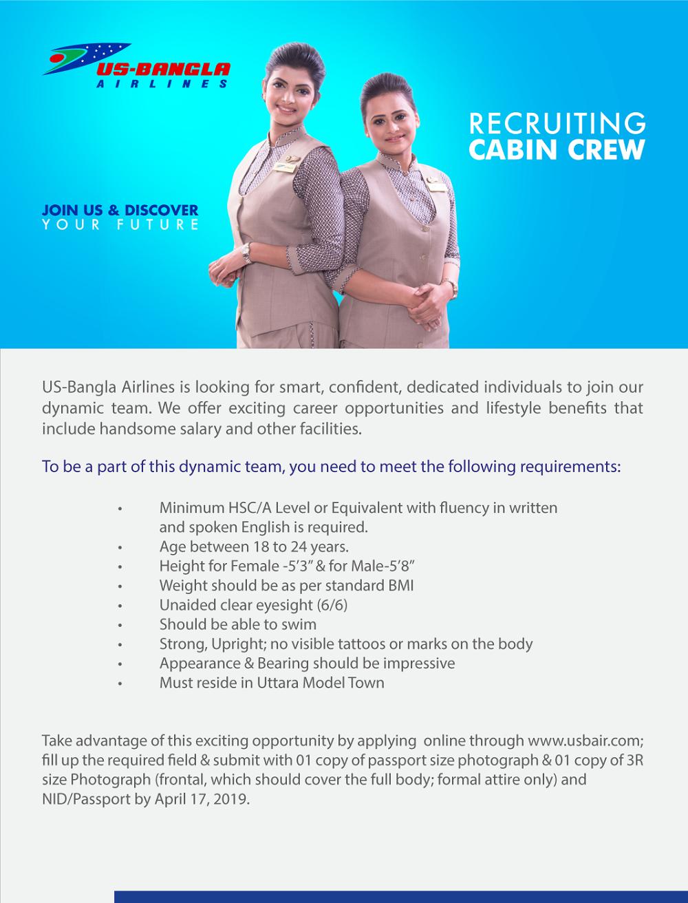US Bangla Airlines Job Circular 2019