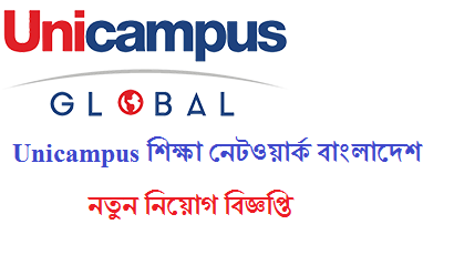 Unicampus Education Network Bangladesh jobs circular 2018