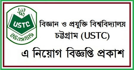 University of Science and Technology Chittagong (USTC) Jobs Circular 2018