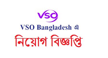 VSO Bangladesh Jobs Circular 2018