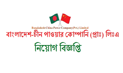 Bangladesh-China Power Company Limited Job Circular 2018