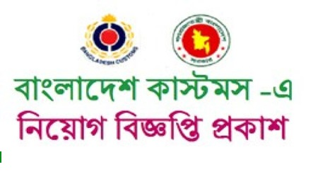 Bangladesh Customs House Job Circular 2018