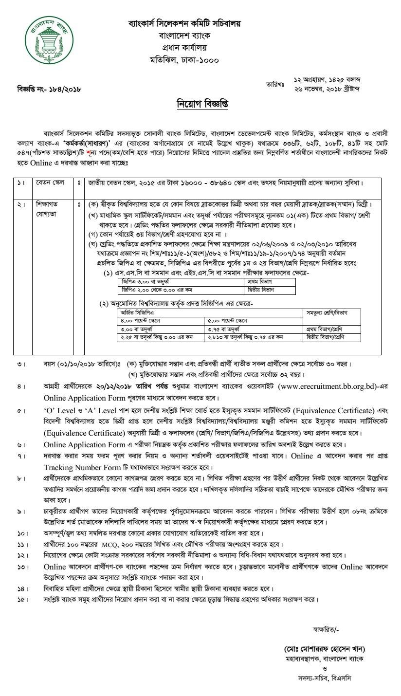 Bangladesh Development bank Job Circular 2018