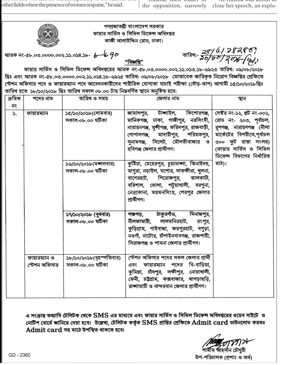 Bangladesh Fire Service & Civil Defence Exam Notice 2018