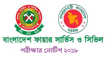 Bangladesh Fire Service & Civil Defense Exam Notice 2018