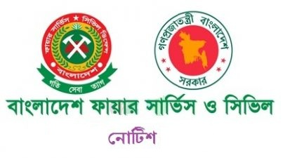 Bangladesh Fire Service & Civil Defense Exam Notice 2019