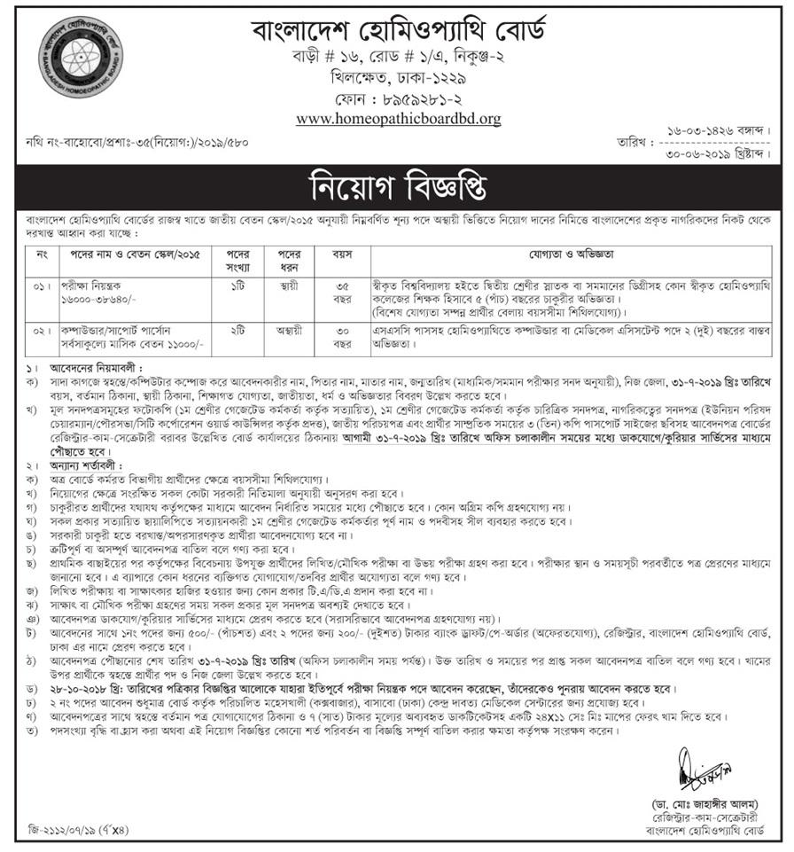 Bangladesh Homeopathic Board (DHMS) Job Circular 2018