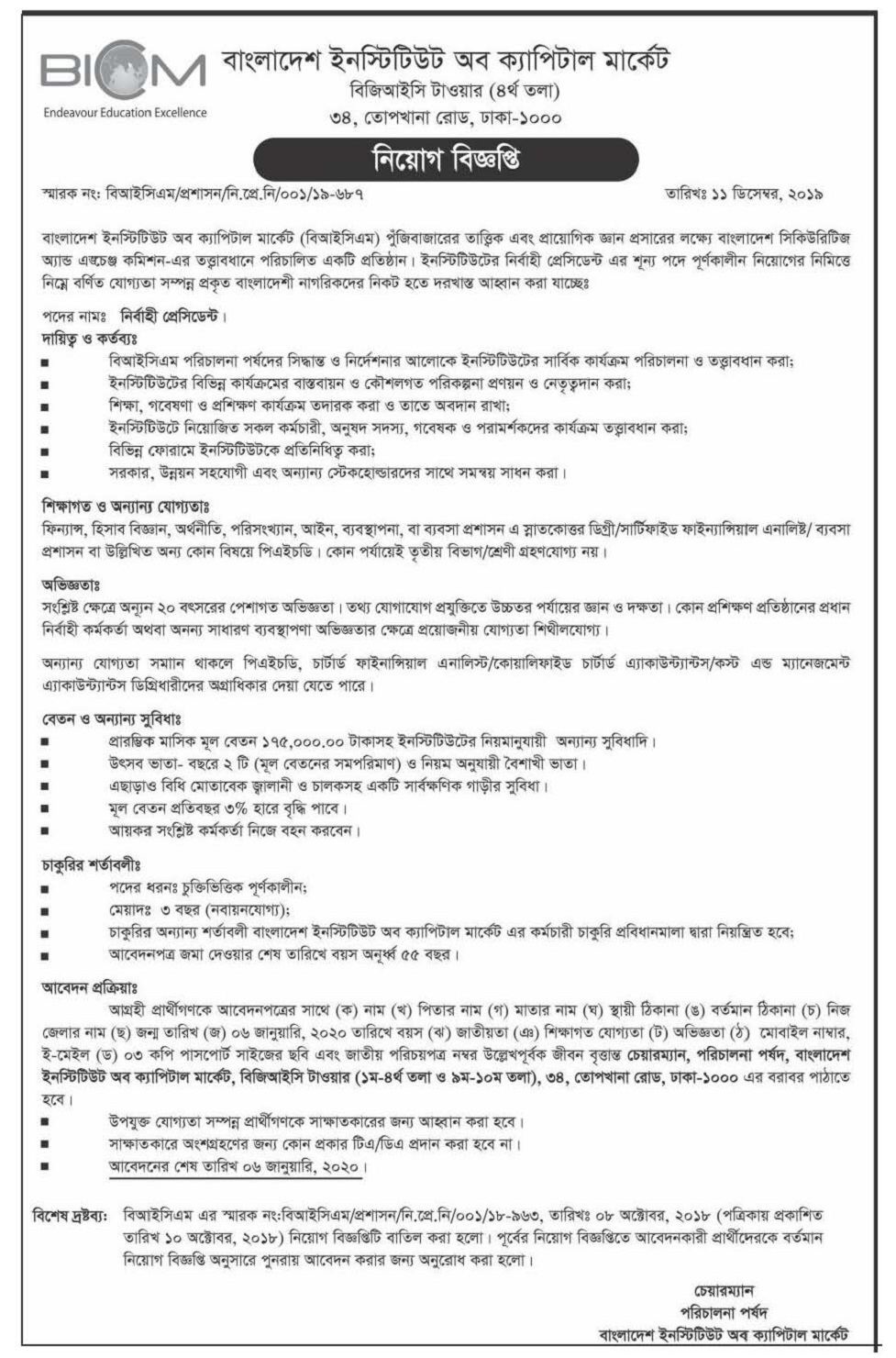 Bangladesh Institute of Capital Market Job Circular 2019