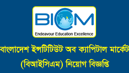 Bangladesh Institute of Capital Market Job Circular 2018