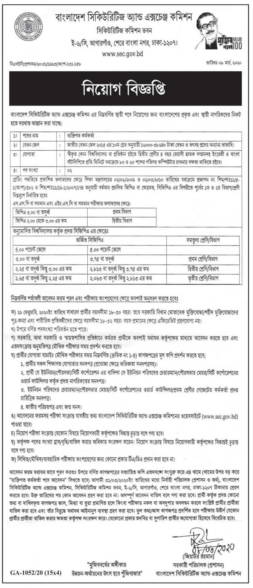 Bangladesh Securities and Exchange Commission Job Circular 2020