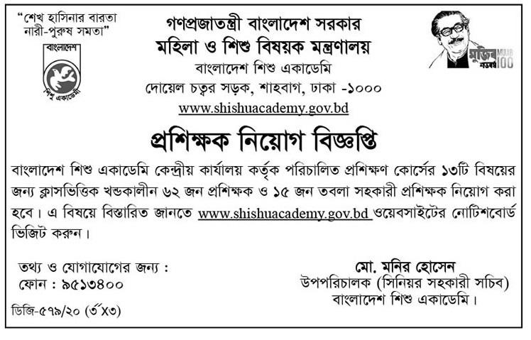 Bangladesh Shishu Academy Job Circular 2020