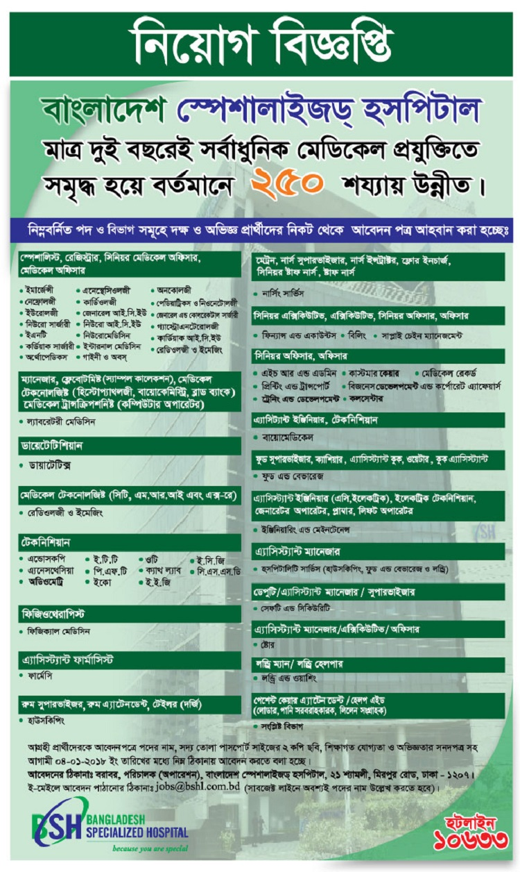 Bangladesh Specialized Hospital Limited Job Circular