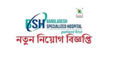 Bangladesh Specialized Hospital Limited Job Circular 2018