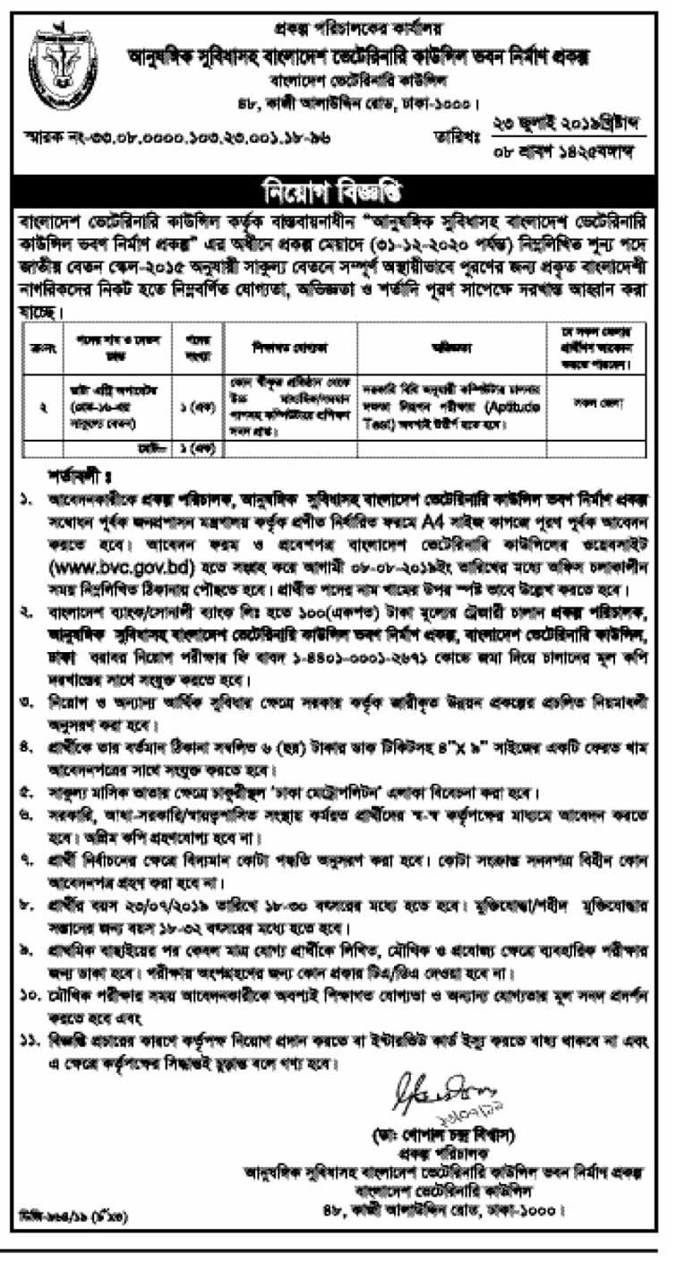 Bangladesh Veterinary Council Job Circular 2018