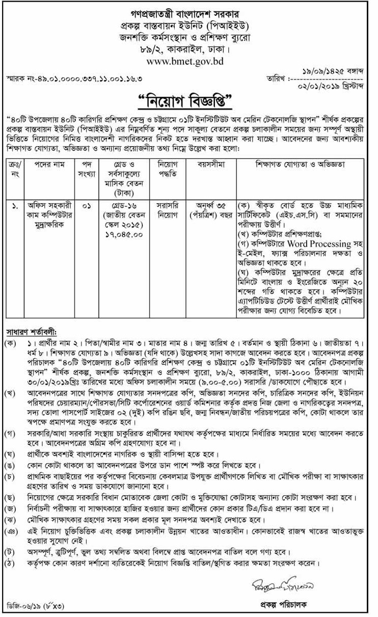 Bureau of Manpower, Employment and Training (BMET) Job Circular 2018