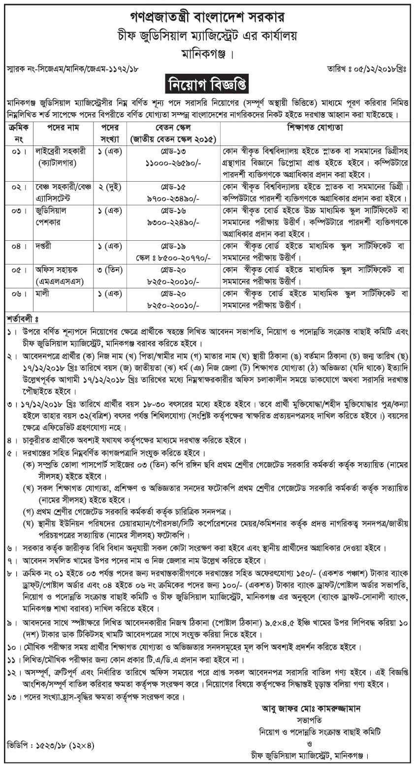 Chief Judicial Magistrate Job Circular 2018