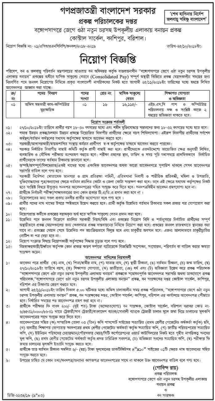 Department Environment job circular 2018