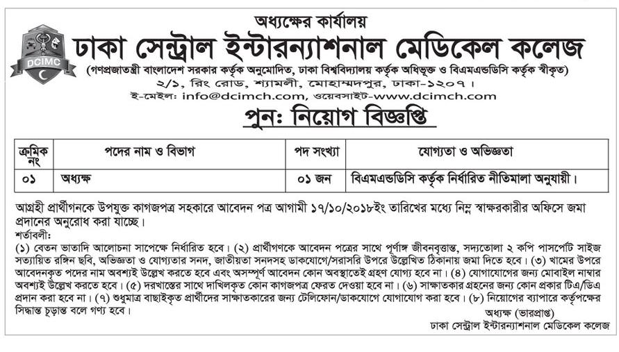 Dhaka Central International Medical College Job Circular 2018