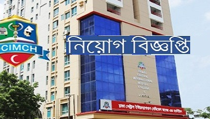 Dhaka Central International Medical College Job Circular 2018| BD
